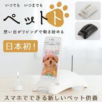 マホでできるペット供養ペットト手元供養ペット位牌ペットロス癒しメモリアルお盆お彼岸