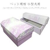 ペットの棺「紫苑」小型犬用