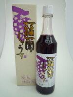 秋田キャンベル葡萄じゅうす