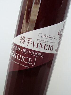 ぶどうそのもの 大沢葡萄ジュース(500ml)スチューベン ぶどうジュース グレープジュース 無添加 果汁100% ストレート