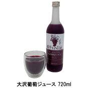 大沢葡萄ジュース720ml