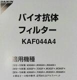 [D04-M]ネコポス発送!ウイルスをすばやく吸着。スピーディーに除去ダイキン クリエール バイオ抗体フィルター KAF044A4(2つ折り!3枚までOK!)