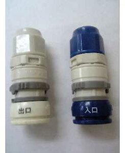 キッツ浄水器オアシックス浄水器用カプラ出口入口1セットです。X199-3032-64X199-3032-72