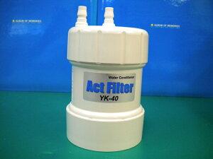 ActFilterYK-40弊社オリジナル商品