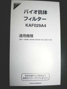 [D09-M]ネコポス¥350円にて発送!KAF029A4ウイルスをすばやく吸着。スピーディーに除去ダイキンクリエールバイオ抗体フィルターKAF029A4(3枚までOK!)