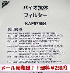 メール便にて配達!ウイルスをすばやく吸着。スピーディーに除去ダイキン クリエール バイオ抗体フィルター KAF-972B4 KAF972A4の後継品 KAF979B4 KAF-979B4