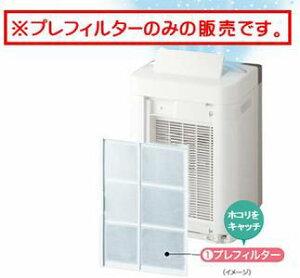 富士通ゼネラル加湿脱臭機DAS-303W・DAS-303A用プレフィルタ