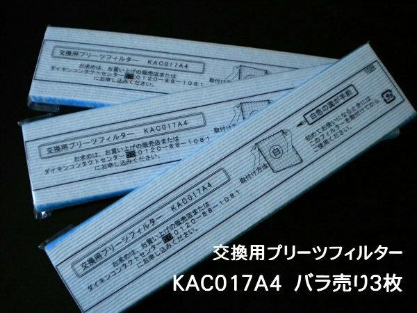 [D03-M] KAC017A4 バラ売り(三枚) ダイキン プリーツフィルターKAC017A4   (KAC006A4の後継品)(バラ売り3枚)(ネコポス発送)