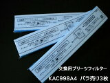 [D02-M] KAC998A4 バラ売り(3枚) ダイキン プリーツフィルターKAC998A4 (KAC979A4の後継品)(バラ売り3枚)(ネコポス発送)
