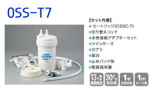キッツ浄水器オアシックス卓上型OSS-T7【クレジットカードOK】【送料無料】【代引手数料無料】OSS-T6の後継商品です。