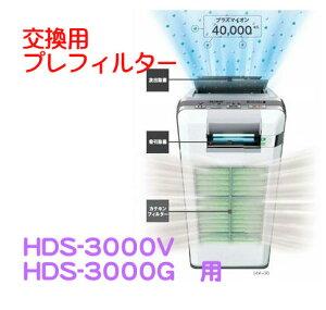 [F02]富士通ゼネラルプラズマイオンUV脱臭機HDS-3000V・HDS-3000G用プレフィルター脱臭機プレフィルター富士通ゼネラル脱臭機(ネコポス不可宅配便発送)