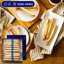 ホワイトデー お返し ギフト お菓子 ヨックモック スイーツYCG-E シガール(30本入り)クッキー プレゼント 手土産 焼き菓子 詰め合わせ 個包装 お取り寄せ 内祝い お祝い 缶 チョコ 人気 結婚祝い お土産 誕生日 2021 のし 卒業祝い ご挨拶