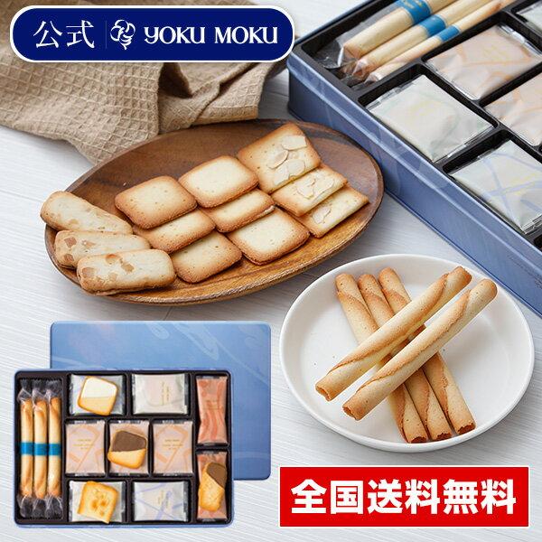 10倍母の日ギフトお菓子花ヨックモックスイーツYCE-30サンクデリス(5種51個入り)洋菓子手土産個包装内祝い焼き菓子お祝いプ