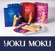 《ヨックモック》YCGI-50S(送料込) シガール アイスクリーム [3種](20本入り)ギフト・ご挨拶におすすめ/YOKUMOKU洋菓子ギフト※包装・のし不可