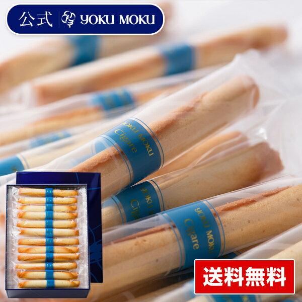 母の日ギフト花ヨックモックお菓子スイーツプレゼントYCG-Fシガール(48本入り)洋菓子詰め合わせ手土産お返し個包装内祝いチョコ