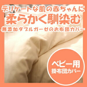 Double gauze-free baby quilt cover (for 100x130cm quilt) baby and newborn ~ children (こども・キッズ) for (quilt cover, seat cover, duvet cover) is a gentle, soft, 蒸れない fabric. Wash-friendly, baby gifts, stock and is [fun gift _