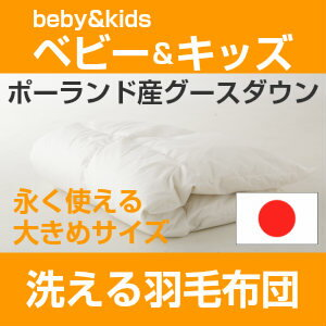 Duvet washable baby (babies) for duvet / quilt (thick) baby & kids 100x130cm France production down 95% 0.25 kg (newborn ~ children) made in Japan (domestic) baby girlhood light children for duvets (comforters), warm, (comforter) and inventory availa