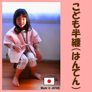 For children (こども・キッズ) cotton with vest (inverting and happi coat) made in Japan and Kurume rooms in warm, washable warm wadded pronounce (dotera, sleeveless coat, happi coats, samue)-washable so peace 90・100 and 110 blue & pink gingham check stock.