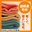 USAポーラテック毛布[シングル150x210cm・S・SL]軽い、薄い、暖かい毛布。米軍(アメリカ軍)も取...