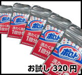 泥汚れ 濃縮洗濯洗剤ポロットミニサンプル5回分 YOKオリジナル 【送料無料】