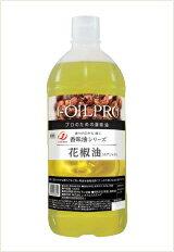 花椒油・ホアジャオ 1000g