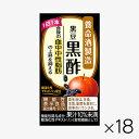 黒豆黒酢(125ml×18本)