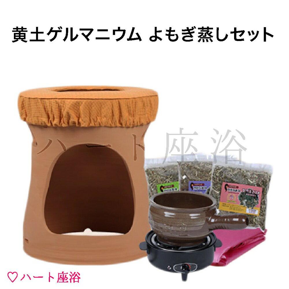 【温活】【女子力UP】黄土ゲルマニウムよもぎ蒸し座浴セット【品質保証1年以上】