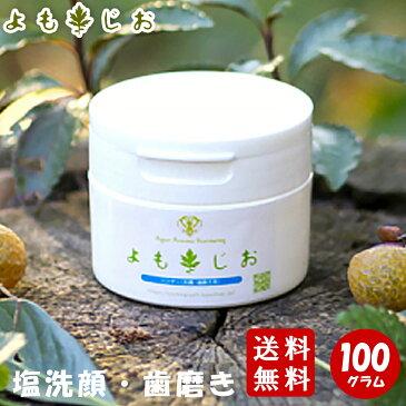 【送料無料】よもじおパウダー 100g(お顔・歯磨き用) 無添加 洗顔 [SS]
