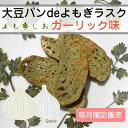 大豆パンdeよもぎラスク ガーリック味 大豆粉 国産無農薬 よもぎ 毎月限定販売 80g