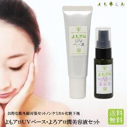 オーガニック化粧品よもアロUVベース・よろアロ潤美容液セット【送料無料】