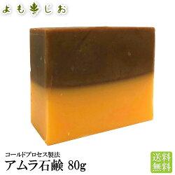 アムラ石鹸80gコールドプロセス製法【送料無料】洗顔体ボディーソープ天然無農薬サカサ肌オーガニック