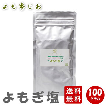 【送料無料】よもぎ塩 100g / よもぎ 粉末 x ヒマラヤ産 ピンク 岩塩
