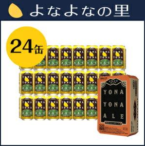 【定期お届け便】よなよなエール24缶