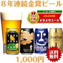 【初回限定】1,000円ポッキリ送料無料!8年連続金賞ビール「よなよなエール」4種4缶お試しセット