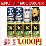 金賞エールビール「よなよなエール入り 4種8缶」飲み比べセット