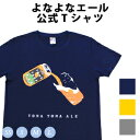 【ヤッホーブルーイング公式】よなよなエール グッズ ビール Tシャツ クラフトビール よなよなの里 ロゴTシャツ
