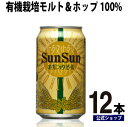 \送料無料/醸造所直送の新鮮ビール! 麦芽もホップも有機100%オーガニックビール ご自宅用におすすめ12本セット