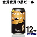 東京ブラック 12本(12缶)クラフトビール ビール ご当地ビール よなよなエールビール ヤッホーブルーイング エールビール お酒 送料無料