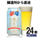 水曜日のネコ 24本(ケース)クラフトビール 詰め合わせ ビール 白ビール ご当地ビール よなよなエールビール ヤッホーブルーイング お酒 24缶 エールビール 送料無料