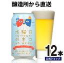 水曜日のネコ 12本(12缶)クラフトビール 詰め合わせ ビール 白ビール ご当地ビール よなよなエールビール ヤッホーブルーイング お酒 エールビール 送料無料