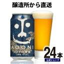インドの青鬼 24本(ケース)クラフトビール 詰め合わせ ビ