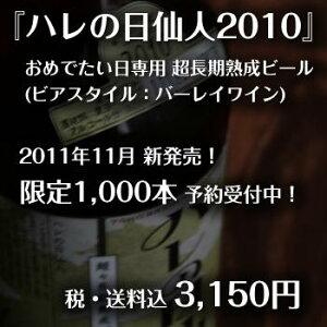 おめでたい席★専用ビール♪2011年11月に新発売!17カ月ぶりに登場の超々長期熟成バーレイワイ...