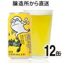 僕ビール君ビール12缶セット 1