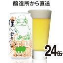 僕ビール、君ビール。セゾン24缶ケース