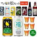 よなよなエール 福袋 2022 松 クラフトビール 飲み比べセット ビール ギフト インドの青鬼 水曜日のネコ