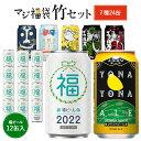 よなよなエール 福袋 2022 竹 クラフトビール 飲み比べセット ビール ギフト インドの青鬼 水曜日のネコ