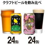 クラフトビール2種48本たっぷり飲み比べセット