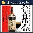 【送料無料】ハレの日仙人2015(クール便でお届け)【ヤッホーブルーイング公式】