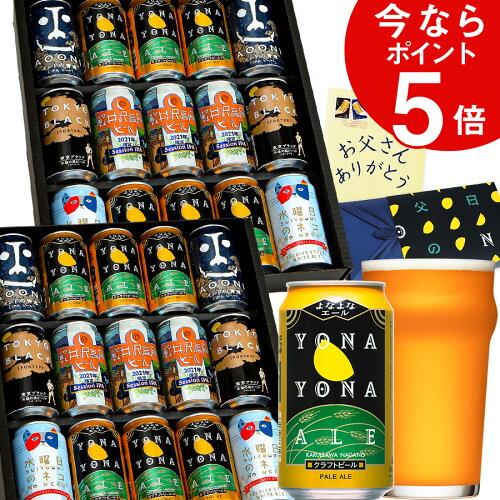 父の日 ギフト ビール 飲み比べ セット お酒 プレゼント クラフトビール 詰め合わせ 1万円 グルメ 食べ物 実用的 ...