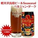 軽井沢高原ビール「Seasonal」10周年!登場☆バナナのようなフルーティな香り人気急上昇中のベ...